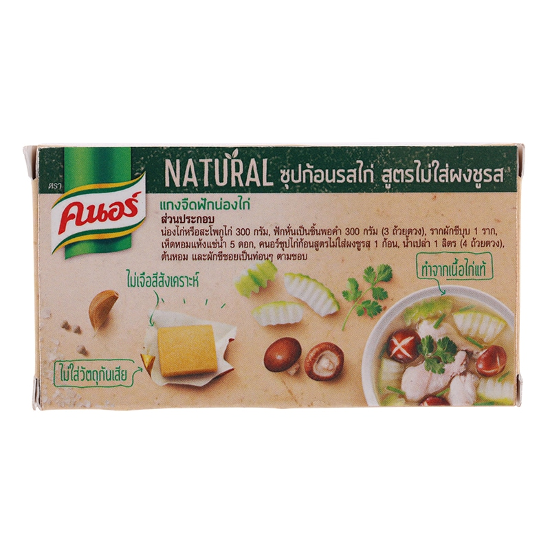 Knorr Natural No MSG Added Chicken Flavour Stock Cube 60g